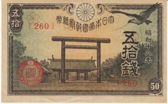 Japanese 50 Yen