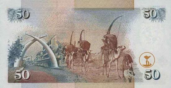 Kenyan 50 Shilling
